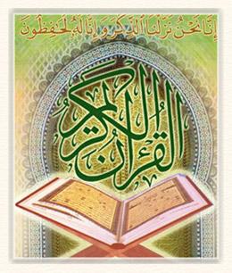 تفسیر و مفسران قرآن